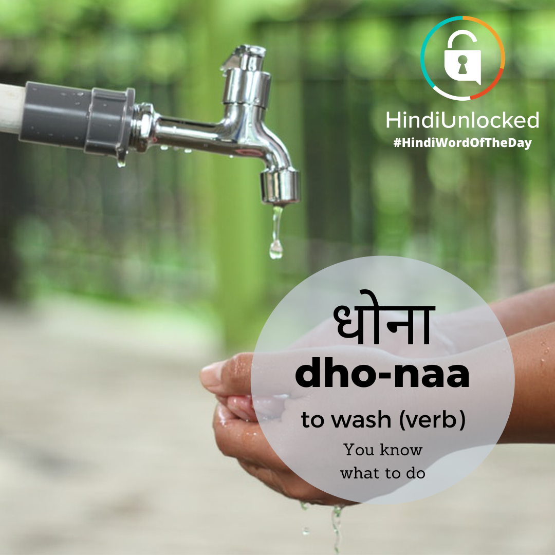 #33 – धोना (dho-naa) – to wash